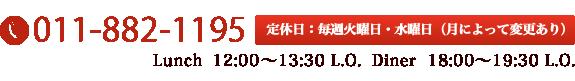 tel.011-822-1195 定休日:毎週火曜日・水曜日(月によって変更あり)